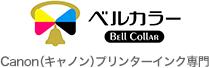 ベルカラー Bell Collar Canon(キヤノン)プリンターインク専門